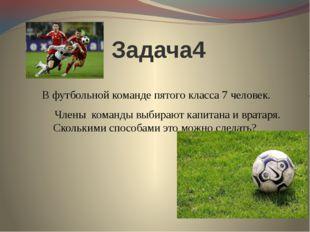 Задача4 В футбольной команде пятого класса 7 человек. Членыкоман