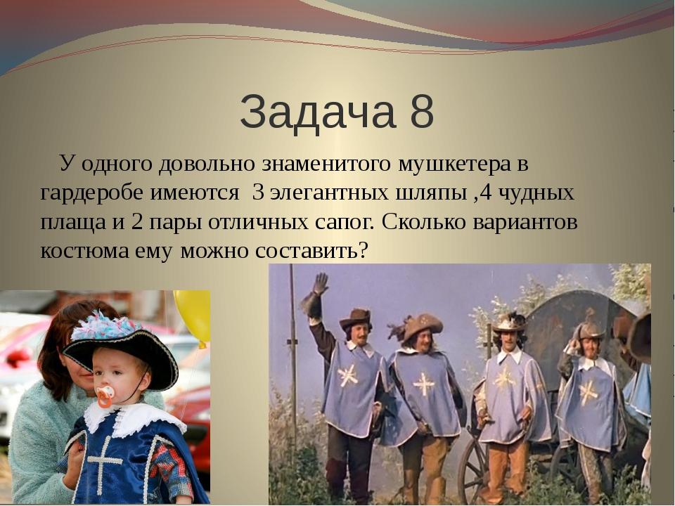 Задача 8 У одного довольно знаменитого мушкетера в гардеробе имеются 3 элега...
