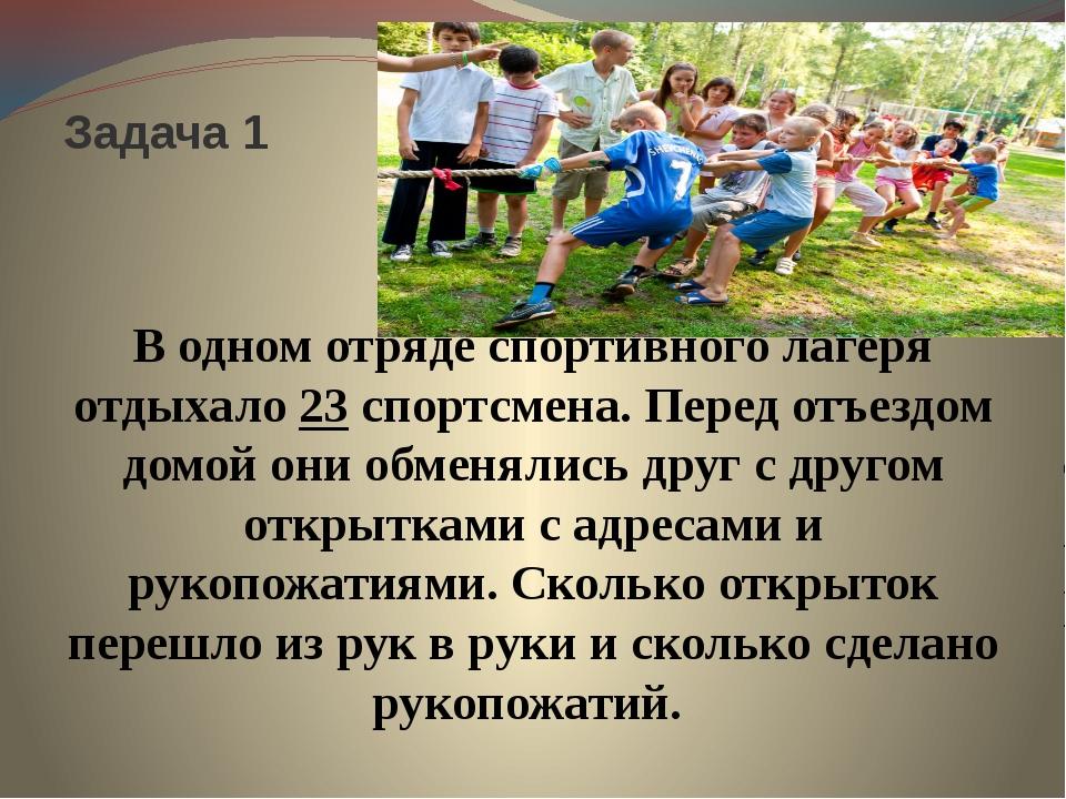 Задача 1 В одном отряде спортивного лагеря отдыхало 23 спортсмена. Перед отъ...