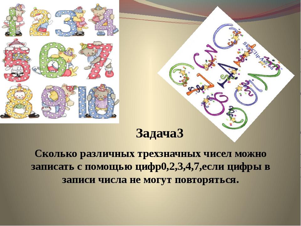 Задача3 Сколько различных трехзначных чисел можно записать с помощью цифр0,2...