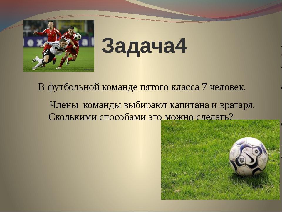 Задача4 В футбольной команде пятого класса 7 человек. Членыкоман...