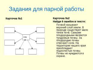 Задания для парной работы Карточка №1 Карточка №2 Найди 6 ошибок в тексте: По