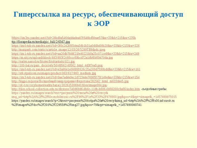 Гиперссылка на ресурс, обеспечивающий доступ к ЭОР https://im3ru.yandex.net/i...