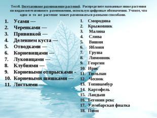 Тест8. Вегетативное размножение растений. Распределите названные ниже растени