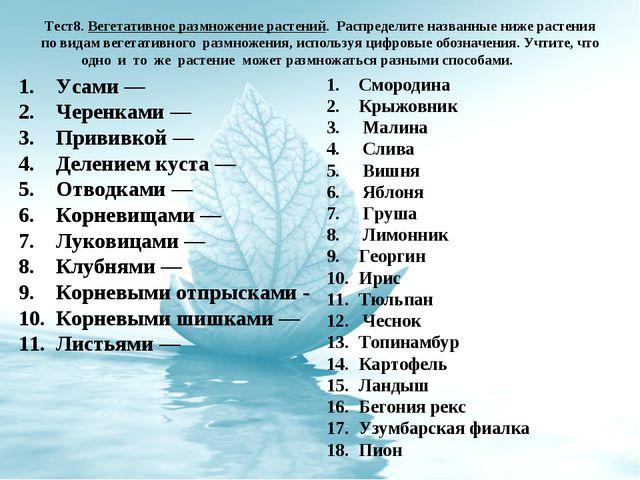 Тест8. Вегетативное размножение растений. Распределите названные ниже растени...