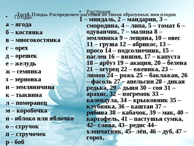 Тест8. Плоды. Распределите растения по типам образуемых ими плодов Плоды: а –...