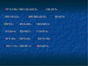 К70*10-3*80=Л360:(120+240)*2=У(180-20)*5= Р600-150:5+5=К(680-280)+(30*