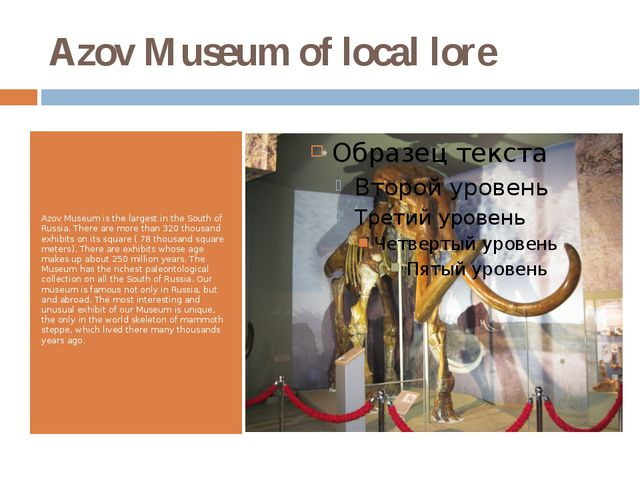 Azov Museum of local lore Azov Museum is the largest in the South of Russia....