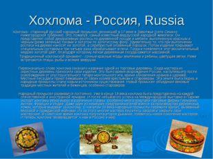 Хохлома - Россия, Russia Хохлома - старинный русский народный промысел, возни