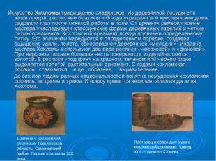 Искусство Хохломы традиционно славянское. Из деревянной посуды ели наши пред