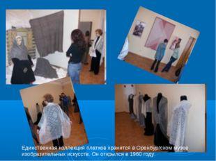 Единственная коллекция платков хранится в Оренбургском музее изобразительных