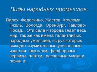 Виды народных промыслов. Палех, Федоскино, Жостов. Хохлома, Гжель, Вологда,,