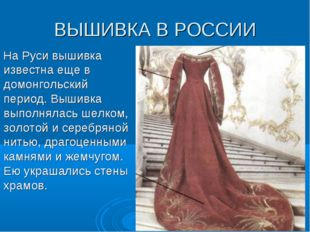 ВЫШИВКА В РОССИИ На Руси вышивка известна еще в домонгольский период. Вышивка
