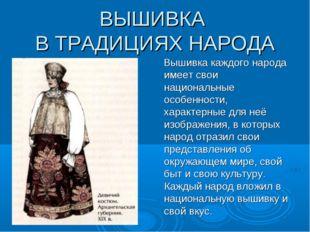 ВЫШИВКА В ТРАДИЦИЯХ НАРОДА Вышивка каждого народа имеет свои национальные осо