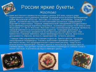 России яркие букеты. Жостово История жостовского промысла восходит к началу X