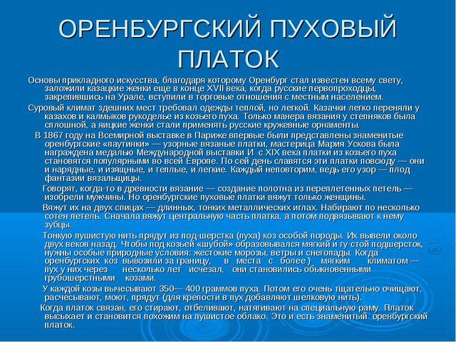 ОРЕНБУРГСКИЙ ПУХОВЫЙ ПЛАТОК Основы прикладного искусства, благодаря которому...
