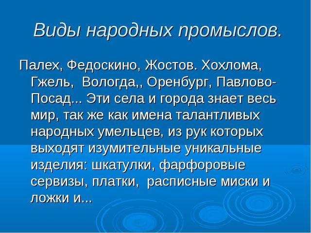 Виды народных промыслов. Палех, Федоскино, Жостов. Хохлома, Гжель, Вологда,,...