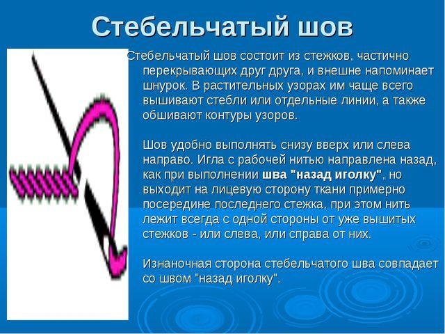 Стебельчатый шов Стебельчатый шов состоит из стежков, частично перекрывающих...