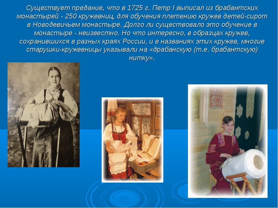 Существует предание, что в 1725 г. Петр I выписал из брабантских монастырей -...