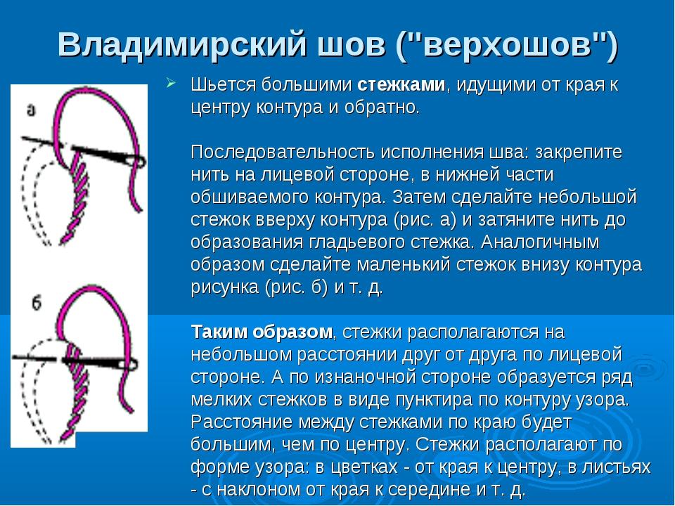 """Владимирский шов (""""верхошов"""") Шьется большими стежками, идущими от края к цен..."""