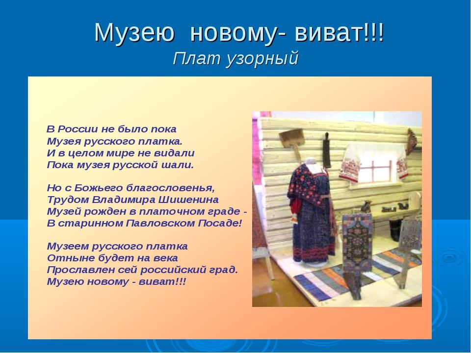 Музею новому- виват!!! Плат узорный