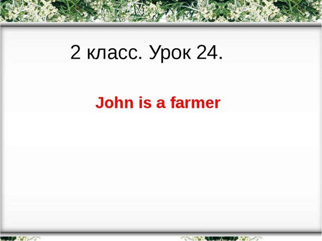 2 класс. Урок 24. John is a farmer