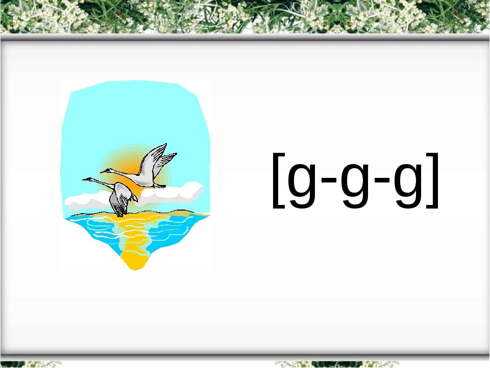 [g-g-g]
