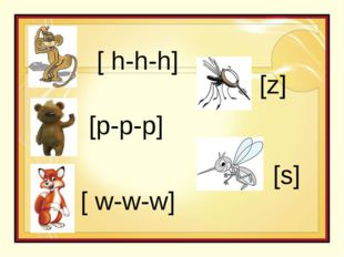 [ h-h-h] [p-p-p] [ w-w-w] [z] [s]