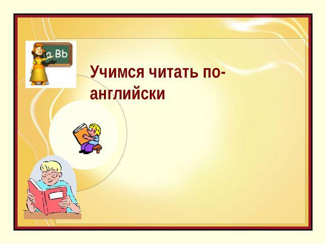Учимся читать по-английски