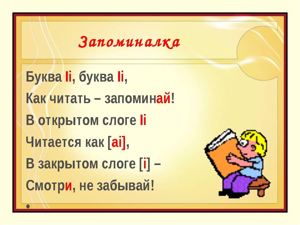Запоминалка Буква Ii, буква Ii, Как читать – запоминай! В открытом слоге Ii Ч...