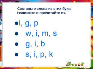Составьте слова из этих букв. Напишите и прочитайте их.