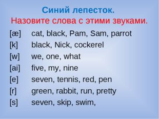 Синий лепесток. Назовите слова с этими звуками. [æ] [k] [w] [ai] [e] [r] [s]