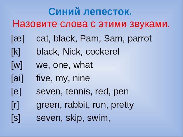 Синий лепесток. Назовите слова с этими звуками. [æ] [k] [w] [ai] [e] [r] [s]...