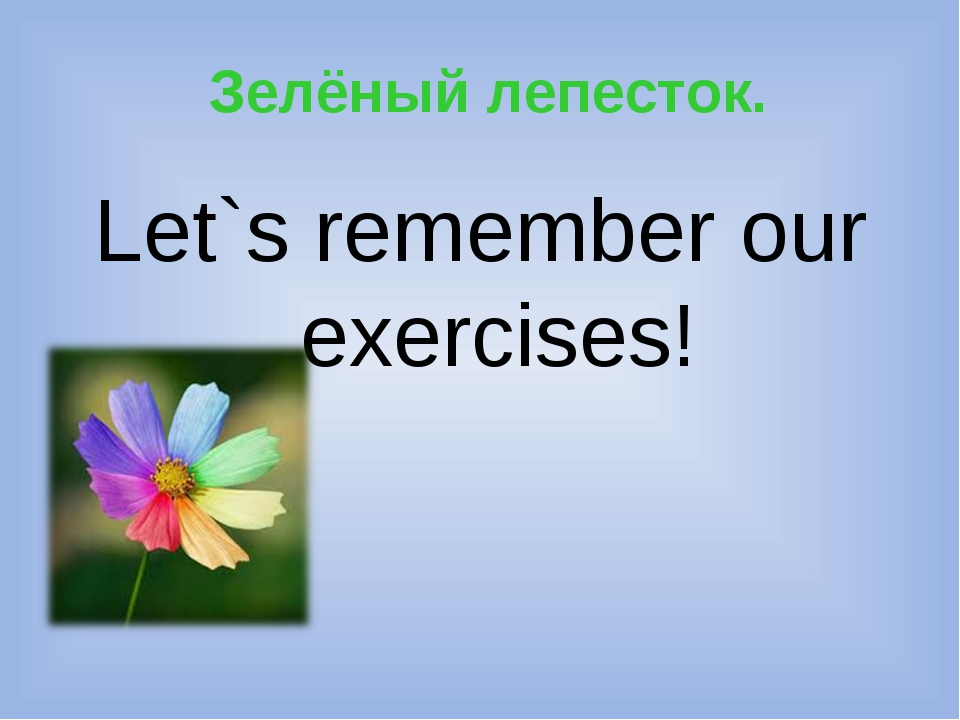 Зелёный лепесток. Let`s remember our exercises!