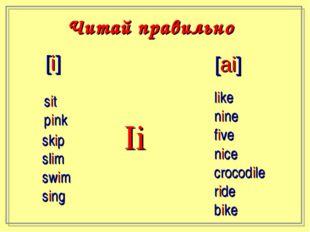 Ii [i] [ai] sit pink skip slim swim sing like nine five nice crocodile ride b