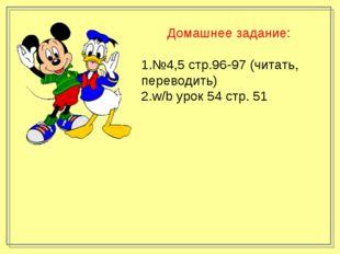 Домашнее задание: №4,5 стр.96-97 (читать, переводить) w/b урок 54 стр. 51