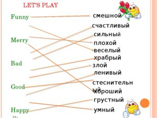 LET'S PLAY Funny Merry Bad Good Happy Strong Brave Angry Shy Lazy Smart Sad с