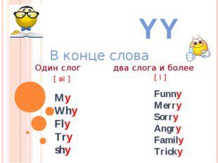 YY Один слог два слога и более My Why Fly Try shy В конце слова Funny Merry