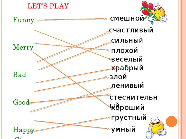 LET'S PLAY Funny Merry Bad Good Happy Strong Brave Angry Shy Lazy Smart Sad с...