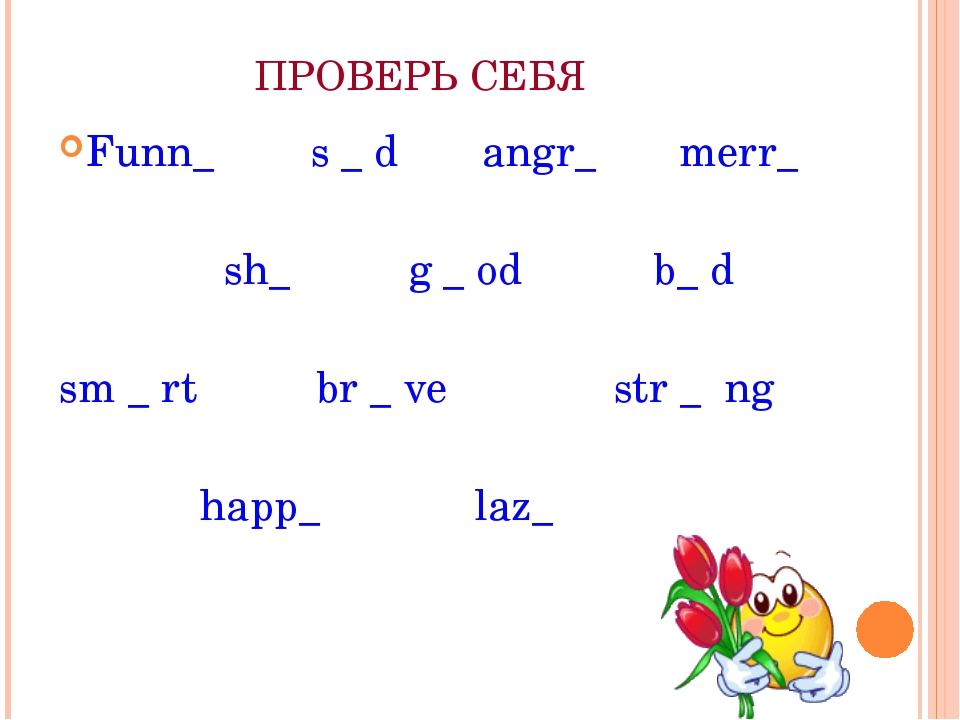 ПРОВЕРЬ СЕБЯ Funn_ s _ d angr_ merr_ sh_ g _ od b_ d sm _ rt br _ ve str _ ng...