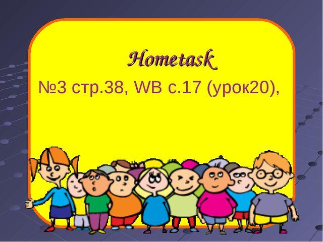 Hometask №3 стр.38, WB с.17 (урок20),