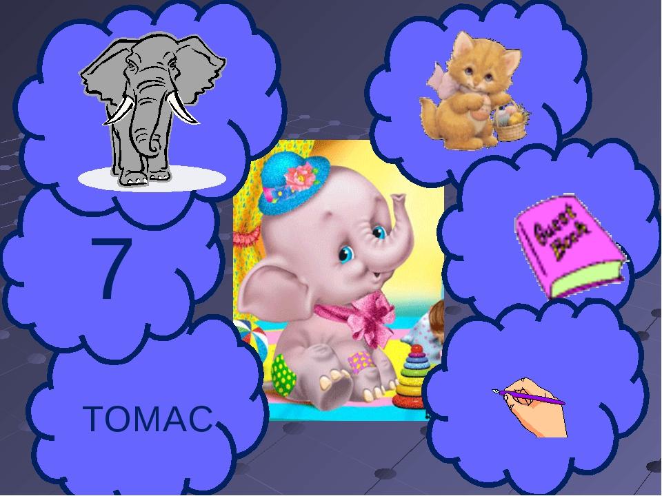 ТОМАС 7
