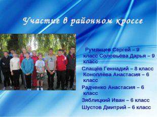 Румянцев Сергей – 9 класс Соловьёва Дарья – 9 класс Слащёв Геннадий – 8 клас