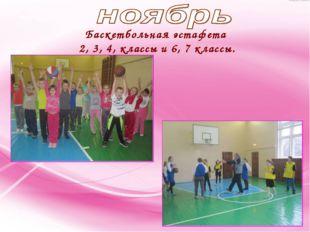Баскетбольная эстафета 2, 3, 4, классы и 6, 7 классы.