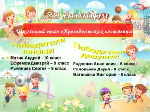 Митин Андрей - 10 класс Ефремов Дмитрий – 9 класс Румянцев Сергей – 9 класс Ш