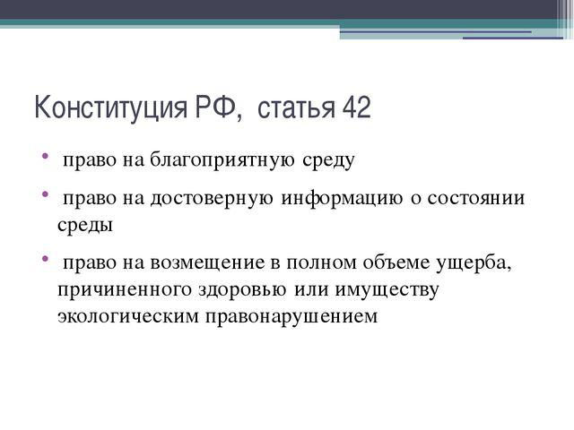 Конституция РФ, статья 42 право на благоприятную среду право на достоверную и...
