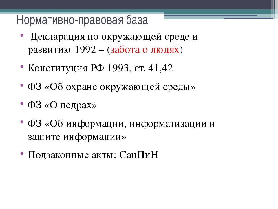 Нормативно-правовая база Декларация по окружающей среде и развитию 1992 – (за...
