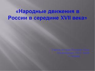 Учитель истории Плетнева Елена Владимировна, ГБОУ лицей г.Сызрани