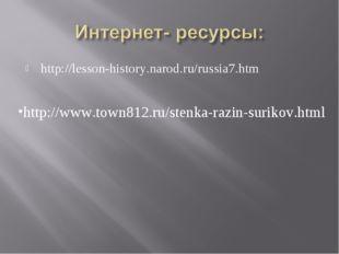 http://lesson-history.narod.ru/russia7.htm http://www.town812.ru/stenka-razin