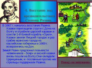 В 1667 г. началось восстание Разина. Казаки перетащили струги с Дона на Волгу